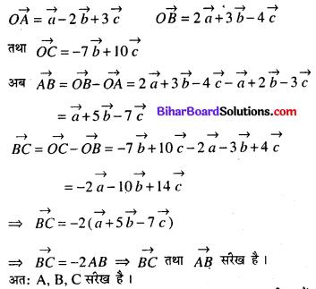 Bihar Board 12th Maths Model Question Paper 4 in Hindi SAQ Q17