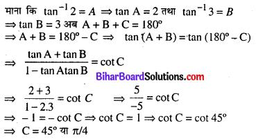 Bihar Board 12th Maths Model Question Paper 4 in Hindi SAQ Q2