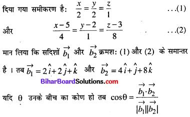 Bihar Board 12th Maths Model Question Paper 4 in Hindi SAQ Q20.1
