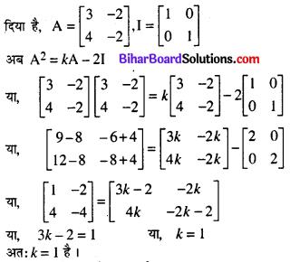 Bihar Board 12th Maths Model Question Paper 4 in Hindi SAQ Q24