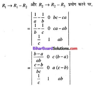 Bihar Board 12th Maths Model Question Paper 4 in Hindi SAQ Q25.2