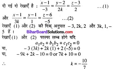 Bihar Board 12th Maths Model Question Paper 4 in Hindi SAQ Q31.1