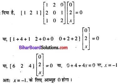Bihar Board 12th Maths Model Question Paper 4 in Hindi SAQ Q4