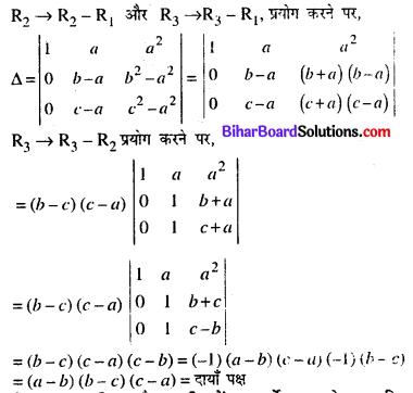 Bihar Board 12th Maths Model Question Paper 4 in Hindi SAQ Q6.2