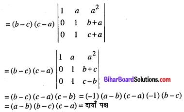 Bihar Board 12th Maths Model Question Paper 5 in Hindi SAQ Q10.1