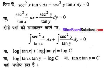 Bihar Board 12th Maths Model Question Paper 5 in Hindi SAQ Q14
