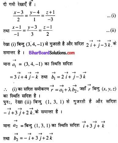 Bihar Board 12th Maths Model Question Paper 5 in Hindi SAQ Q20.1