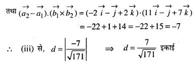 Bihar Board 12th Maths Model Question Paper 5 in Hindi SAQ Q20.3