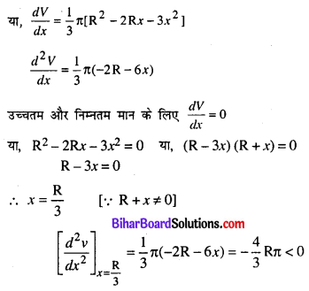 Bihar Board 12th Maths Model Question Paper 5 in Hindi SAQ Q26.1