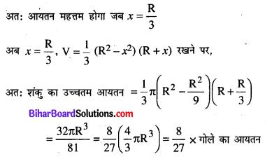 Bihar Board 12th Maths Model Question Paper 5 in Hindi SAQ Q26.2