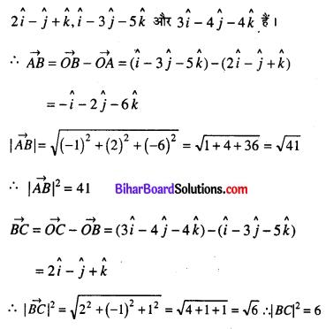 Bihar Board 12th Maths Model Question Paper 5 in Hindi SAQ Q30