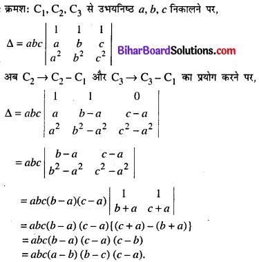 Bihar Board 12th Maths Model Question Paper 5 in Hindi SAQ Q7
