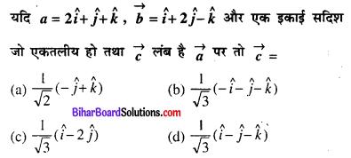 Bihar Board 12th Maths Objective Answers Chapter 10 सदिश बीजगणित Q1