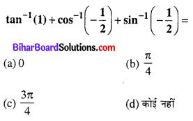 Bihar Board 12th Maths Objective Answers Chapter 2 प्रतिलोम त्रिकोणमितीय फलन Q18