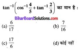 Bihar Board 12th Maths Objective Answers Chapter 2 प्रतिलोम त्रिकोणमितीय फलन Q20
