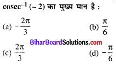 Bihar Board 12th Maths Objective Answers Chapter 2 प्रतिलोम त्रिकोणमितीय फलन Q23