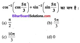Bihar Board 12th Maths Objective Answers Chapter 2 प्रतिलोम त्रिकोणमितीय फलन Q3