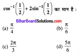 Bihar Board 12th Maths Objective Answers Chapter 2 प्रतिलोम त्रिकोणमितीय फलन Q33