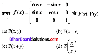 Bihar Board 12th Maths Objective Answers Chapter 3 आव्यूह Q13