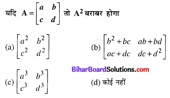 Bihar Board 12th Maths Objective Answers Chapter 3 आव्यूह Q3
