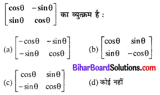 Bihar Board 12th Maths Objective Answers Chapter 3 आव्यूह Q35