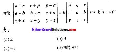 Bihar Board 12th Maths Objective Answers Chapter 4 सारणिक Q2
