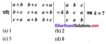 Bihar Board 12th Maths Objective Answers Chapter 4 सारणिक Q31