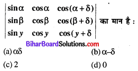 Bihar Board 12th Maths Objective Answers Chapter 4 सारणिक Q32