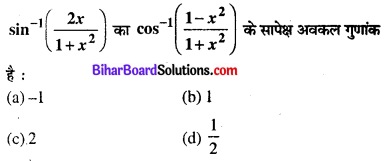 Bihar Board 12th Maths Objective Answers Chapter 5 सांतत्य तथा अवकलनीयता Q22