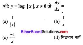 Bihar Board 12th Maths Objective Answers Chapter 5 सांतत्य तथा अवकलनीयता Q4