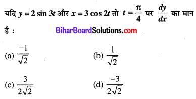 Bihar Board 12th Maths Objective Answers Chapter 5 सांतत्य तथा अवकलनीयता Q7
