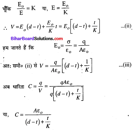 Bihar Board 12th Physics Model Question Paper 2 in Hindi - 16