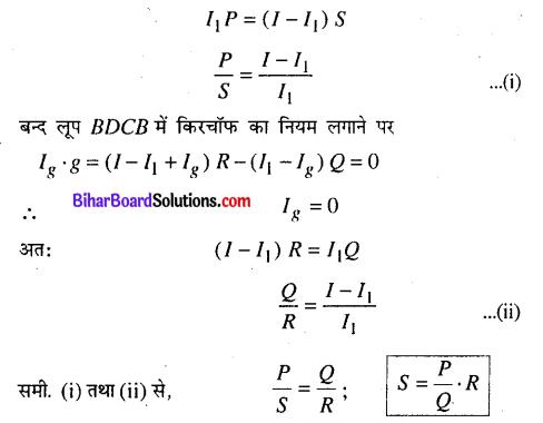 Bihar Board 12th Physics Model Question Paper 3 in Hindi - 11