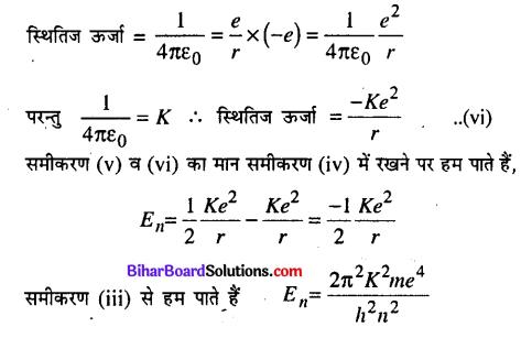 Bihar Board 12th Physics Model Question Paper 3 in Hindi - 18