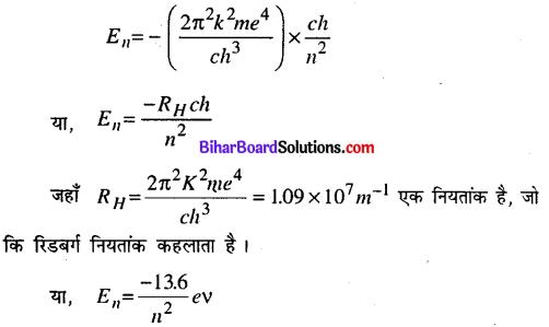 Bihar Board 12th Physics Model Question Paper 3 in Hindi - 19
