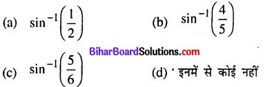 Bihar Board 12th Physics Model Question Paper 3 in Hindi - 2