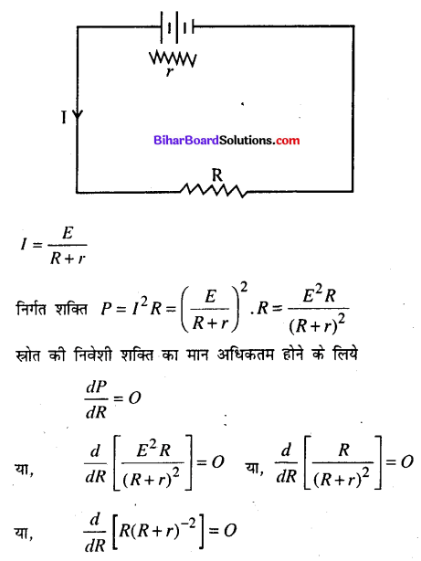 Bihar Board 12th Physics Model Question Paper 4 in Hindi - 5