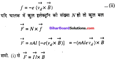 Bihar Board 12th Physics Model Question Paper 5 in Hindi - 17
