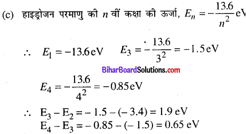 Bihar Board 12th Physics Objective Answers Chapter 12 परमाणु - 2