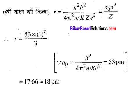 Bihar Board 12th Physics Objective Answers Chapter 12 परमाणु - 3