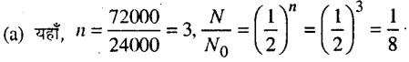 Bihar Board 12th Physics Objective Answers Chapter 13 नाभिक - 3