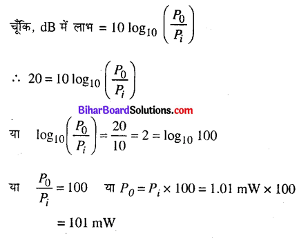 Bihar Board 12th Physics Objective Answers Chapter 15 संचार व्यवस्था - 6