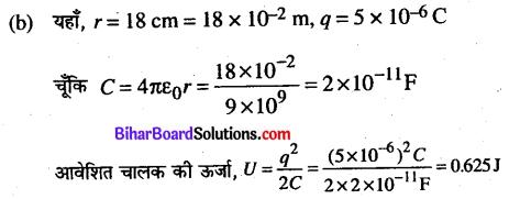 Bihar Board 12th Physics Objective Answers Chapter 2 स्थिरवैद्युत विभव तथा धारिता - 22