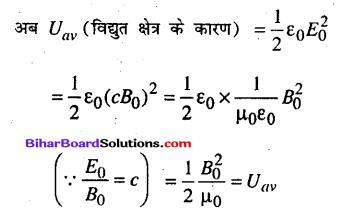 Bihar Board 12th Physics Objective Answers Chapter 8 वैद्युत चुम्बकीय तरंगें - 9
