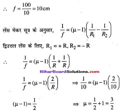 Bihar Board 12th Physics Objective Answers Chapter 9 किरण प्रकाशिकी एवं प्रकाशिक यंत्र - 11