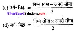 Bihar Board 9th Maths Objective Answers Chapter 14 सांख्यिकी Q26.1