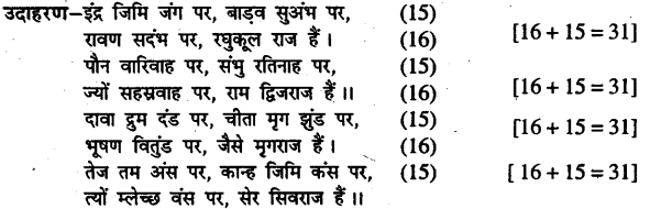 Bihar Board Class 11th Hindi साहित्य शास्त्र 8