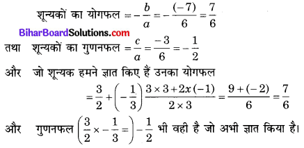 Bihar Board Class 10 Maths Solutions Chapter 2 बहुपद Ex 2.2 Q1