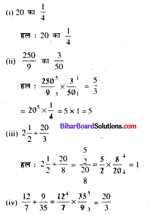 Bihar Board Class 7 Maths Solutions Chapter 1 पूर्णांक की समझ Ex 1.4 Q1
