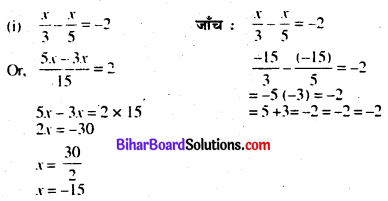 Bihar Board Class 7 Maths Solutions Chapter 11 सरल समीकरण Ex 11.3 Q1
